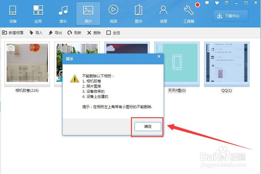 苹果手机怎么删除其它相簿