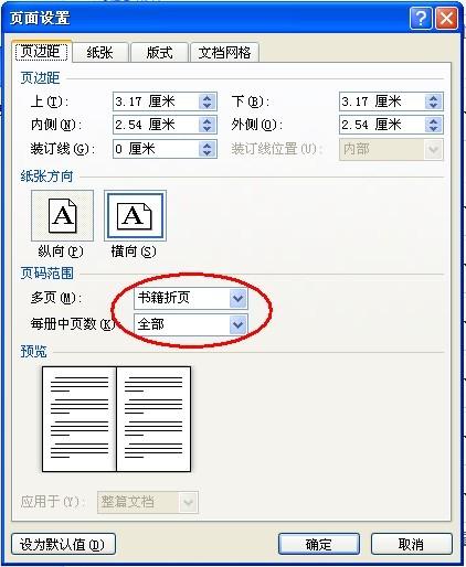 如果用A3纸把文件双面打印,从页面中间装订成册,该如何排版和设置页码? 原A4稿有横排的怎么办