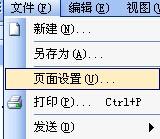 Word 怎么将已有的A4文件 排版到A3纸上