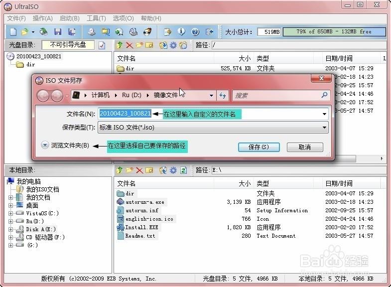 怎样把光盘内文件做成ISO镜像文件