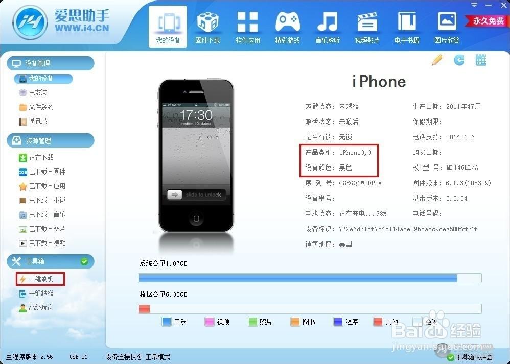 爱思助手新手iphone刷机教程