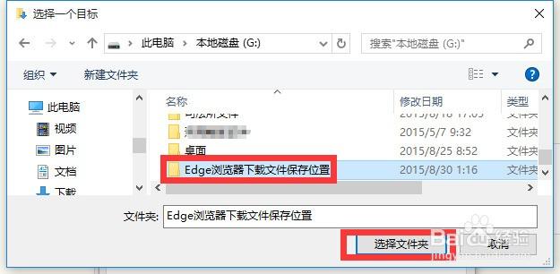 Edge浏览器怎么更改下载文件保存位置