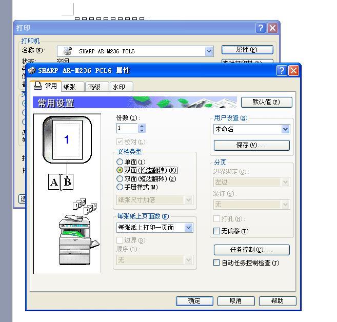 夏普158多功能一体电脑(复印机)如何设置睡眠状态和取消睡眠状态?