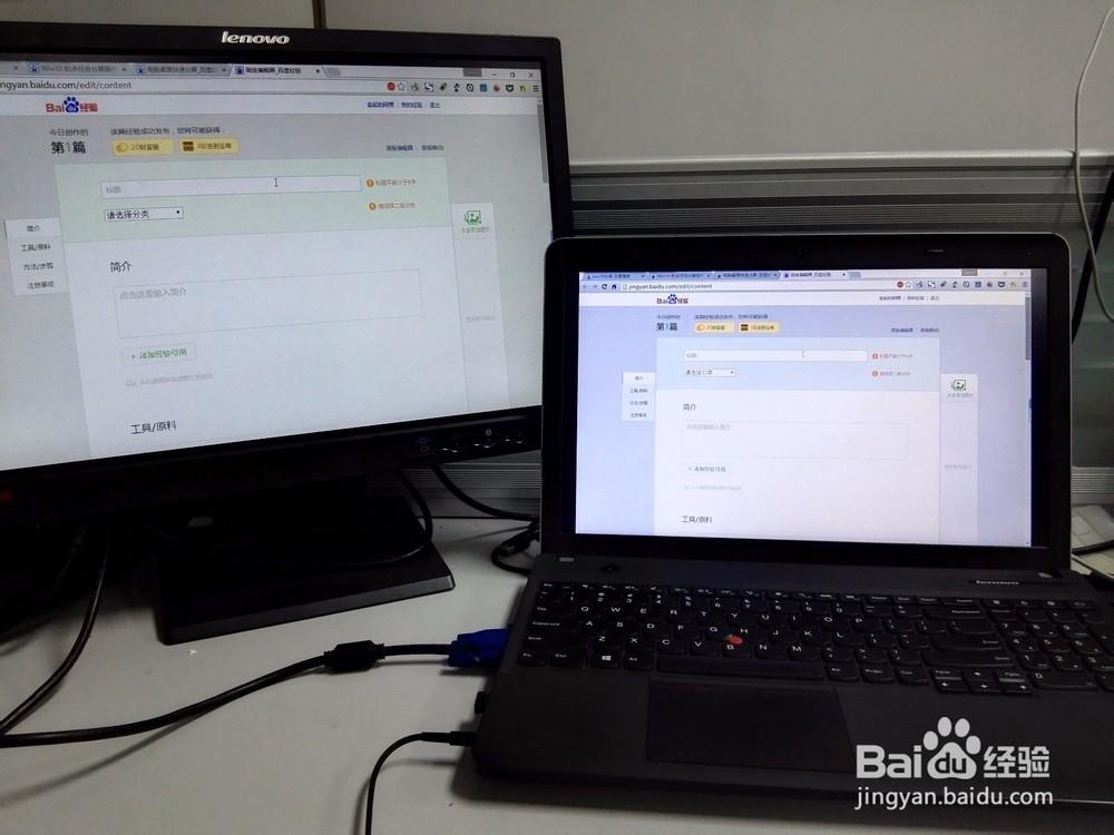 笔记本扩展屏幕、连接投影仪、外接显示器、分屏