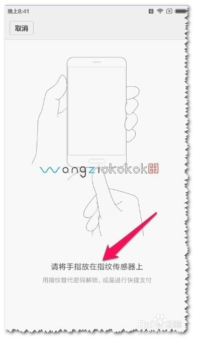 小米5如何设置锁屏方式及录入指纹?