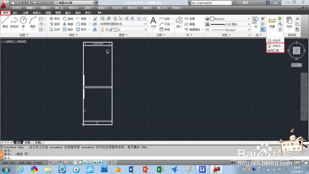 CAD里点样式的快捷键是什么?