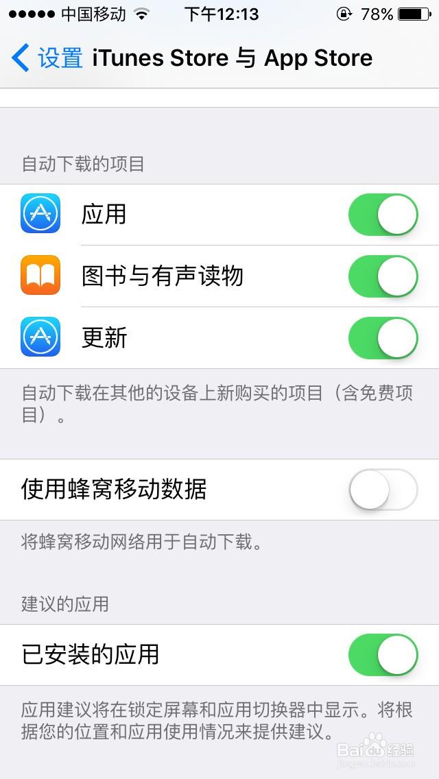 苹果手机怎样设置让软件不自动更新