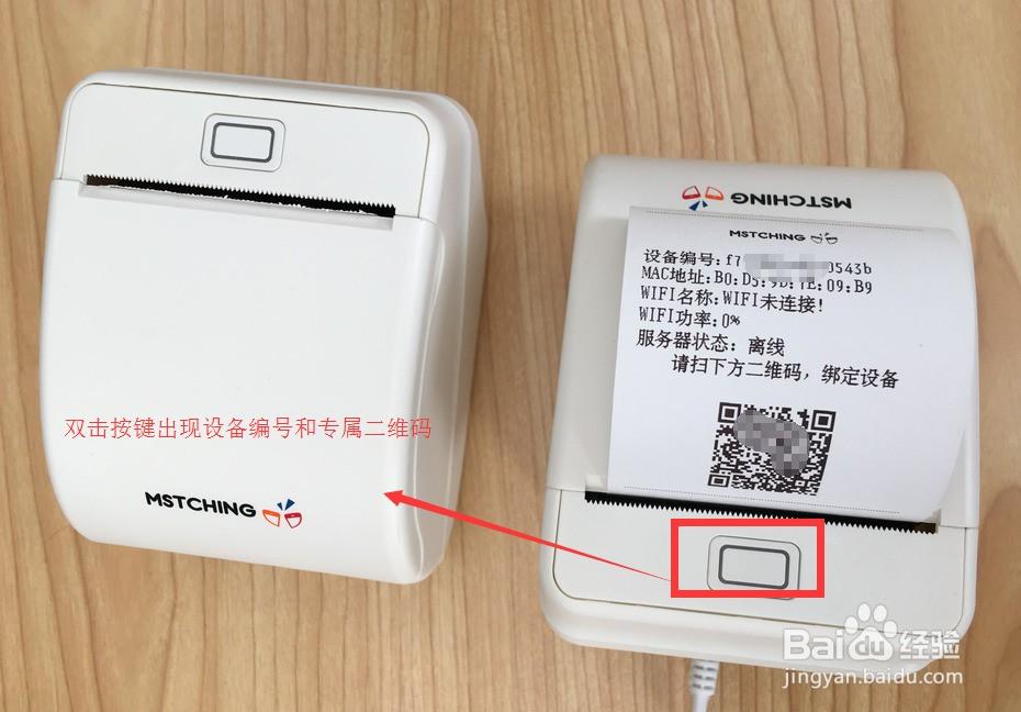 如何使用手机通过wifi直接连接打印机并打印