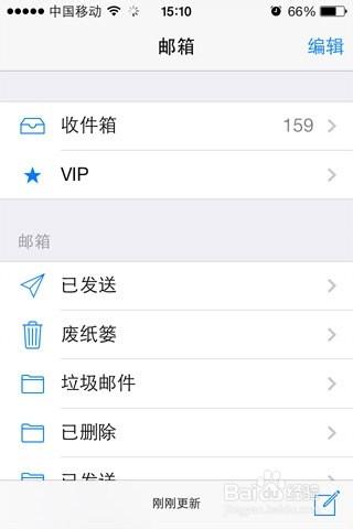 怎样在iphone上设置网易免费企业邮箱收发邮件