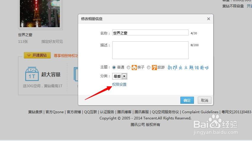如何隐藏QQ空间相册
