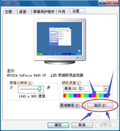 显示器显示不正常--怎么更改刷新频率