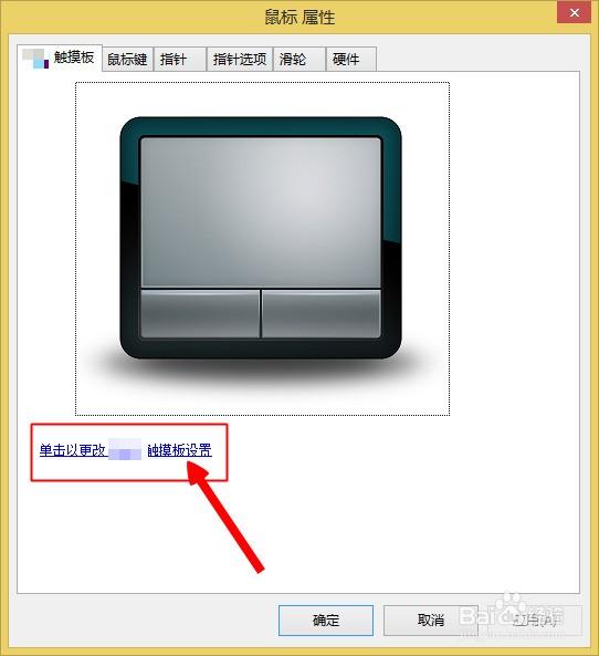 win8系统笔记本电脑触摸板如何关闭
