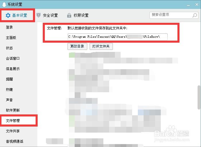 qq记录在c盘哪里_QQ里的图片保存到电脑上无法打开怎么办啊?-ZOL问答