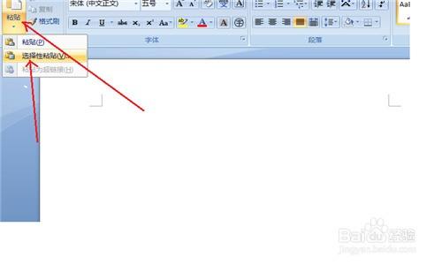 如何改变下载文档的网络格式