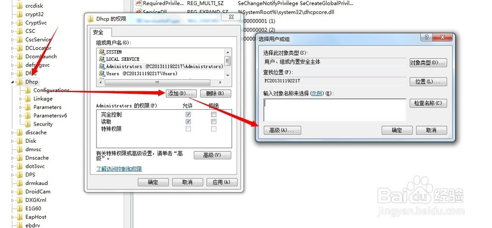 Windows无法启动DHCP Client服务