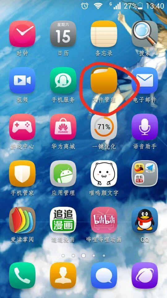 手机qq空间相片缓存在哪个文件夹