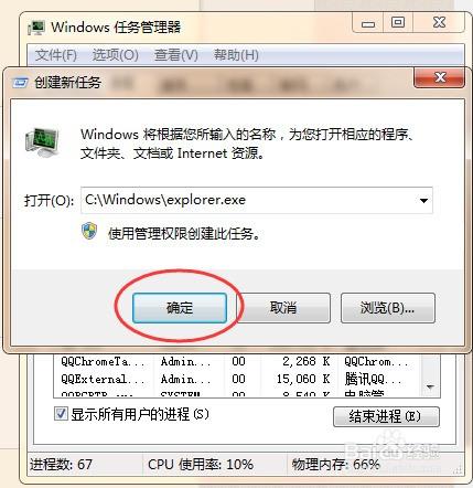 电脑桌面图标点不动怎么办