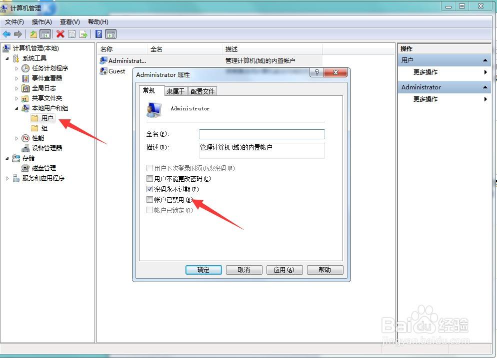 Windows无法启动DHCP Client服务 错误1079