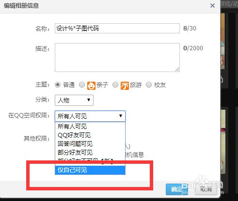 QQ空间怎么设置相册隐藏,别人无法看到这个相册
