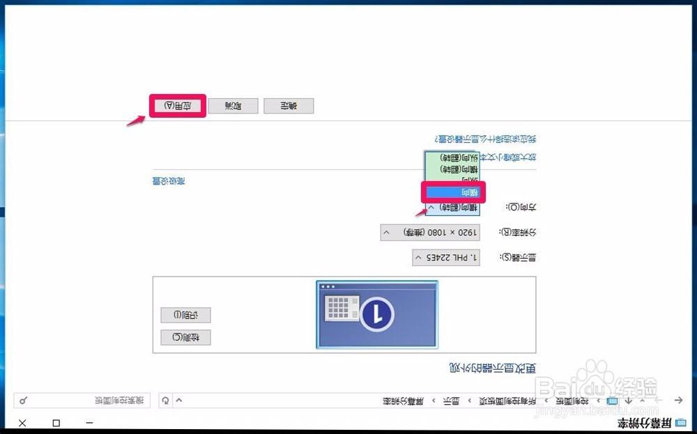 Windows10系统显示器屏幕翻转的三种处理方法