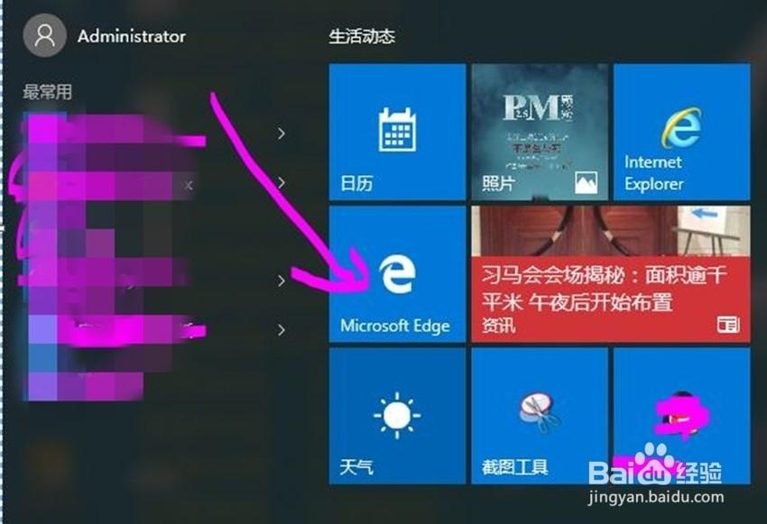 WIN10如何用Edge浏览器设定收藏夹