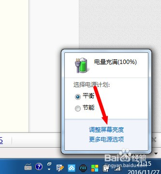 戴尔笔记本屏幕亮度怎么调