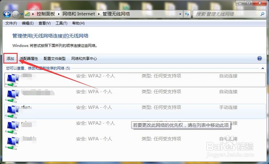 win7如何添加隐藏ssid的网络?