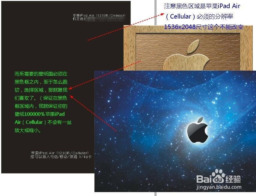 ipad mini/ipad Air横竖壁纸如何设置不裁切全屏