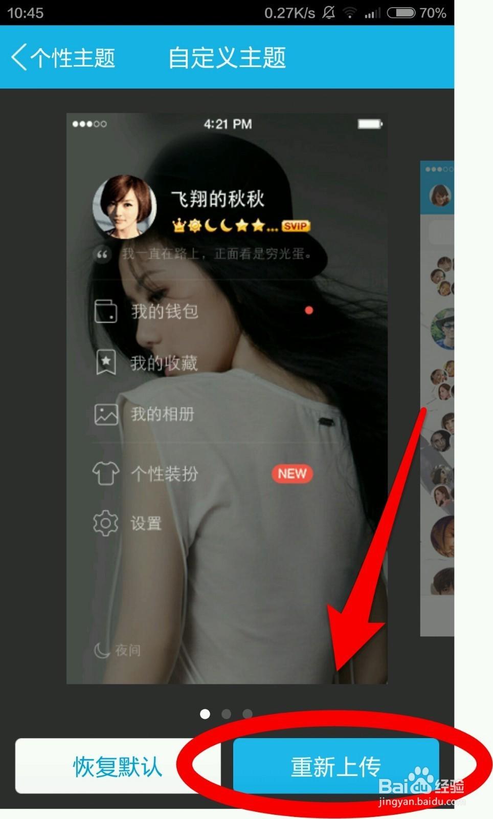 手机QQ怎么自定义皮肤背景