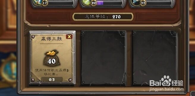 炉石传说怎么赚金币 每天金币上限是多少
