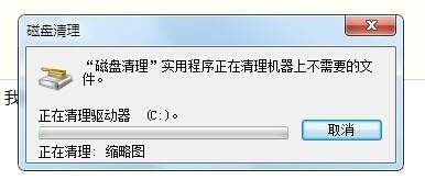如何清理电脑C盘的磁盘进行磁盘清理电脑更快了