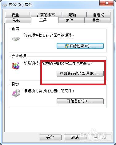 如何清理磁盘碎片,加快电脑运行速度