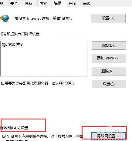 IE浏览器,Edge不能上网怎么办
