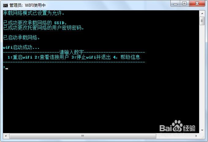 win7系统使用cmd命令开启wifi,可查看已连接用户