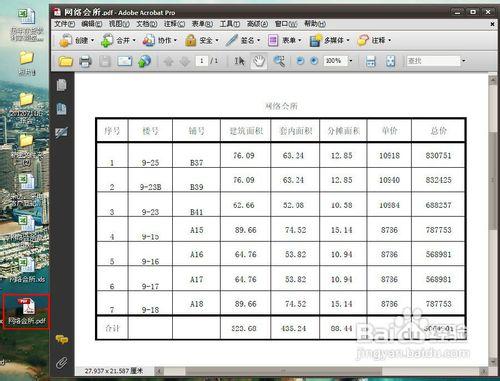 怎样将excel的表格导入cdr,或者AI中进行编辑