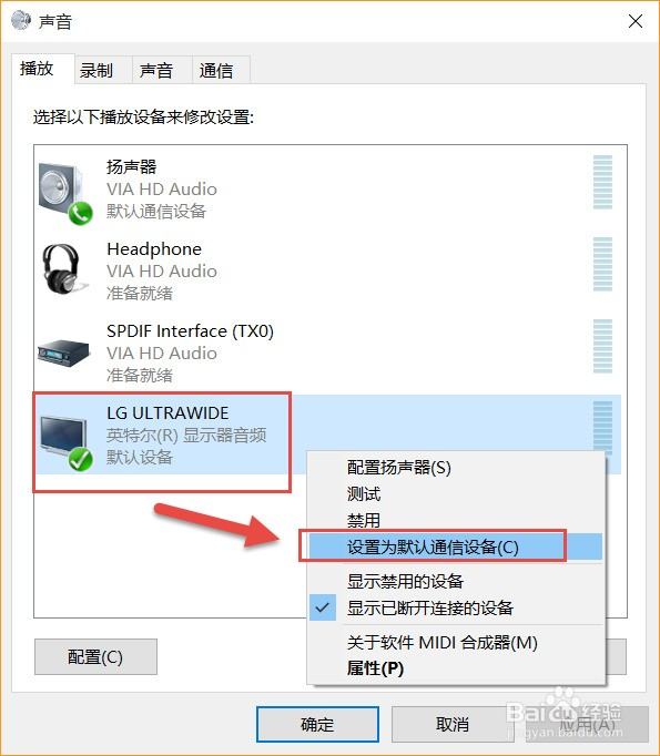 windows10系统的电脑如何使用外接显示器的音箱