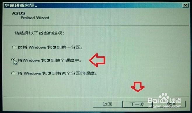 华硕恢复原装系统