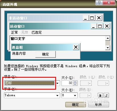 XP系统如何改变桌面图标的大小