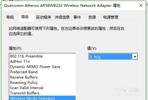 笔记本电脑的wifi热点 手机连不上 的解决办法