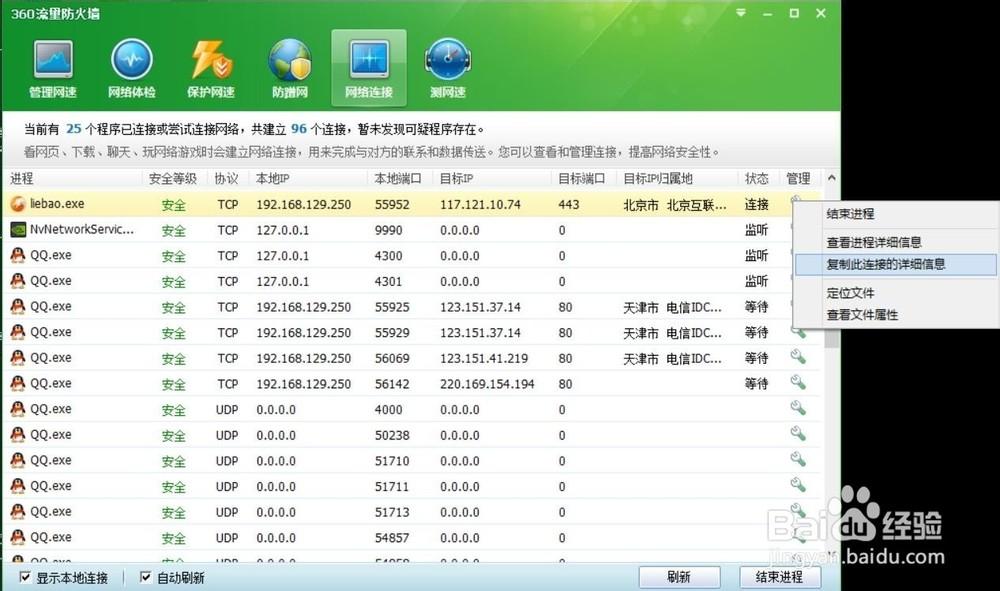 怎么查看电脑程序的IP,端口号,安装目录?