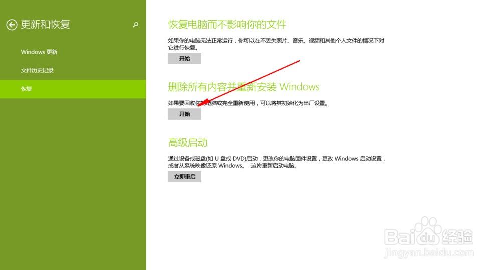 win8.1系统恢复出厂设置