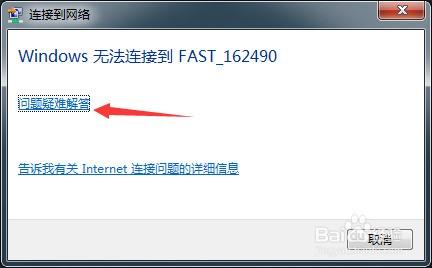 win7电脑的网络连接图标出现红叉的时候如何解决
