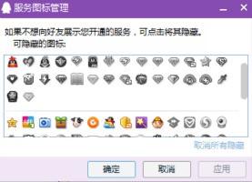 如何隐藏QQ会员图标隐藏之后如何恢复