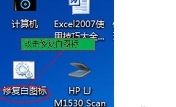 电脑桌面图标变成白色图标如何处理
