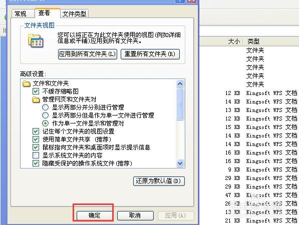 如何让文件夹所有文件总是按时间顺序排列