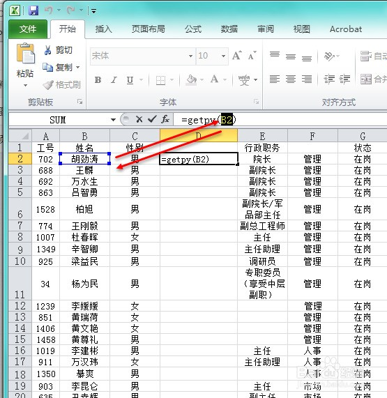 在excel中怎样把汉字转换成拼音