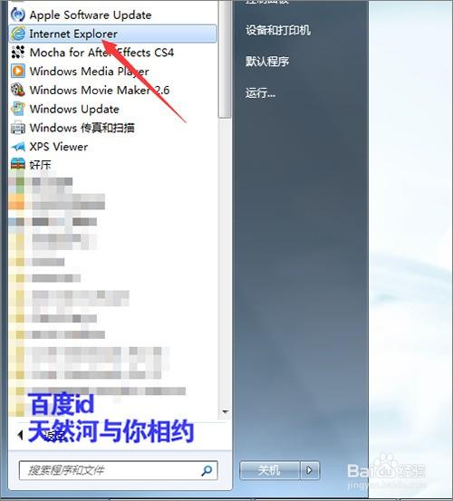 ie浏览器图标不见了如何通过开始菜单和路径恢复