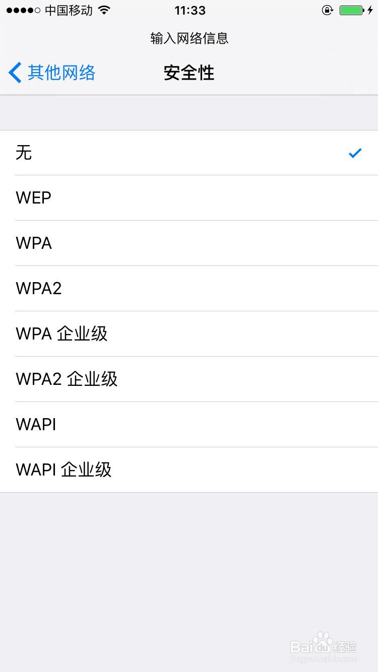 iPhone手机如何添加隐藏WiFi