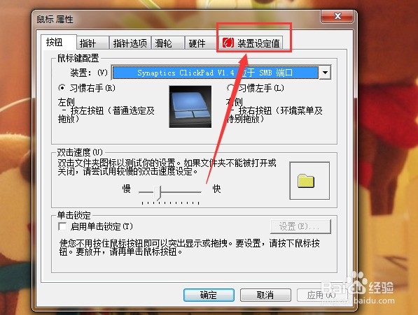联想电脑怎么禁用触摸板、键盘禁用无效