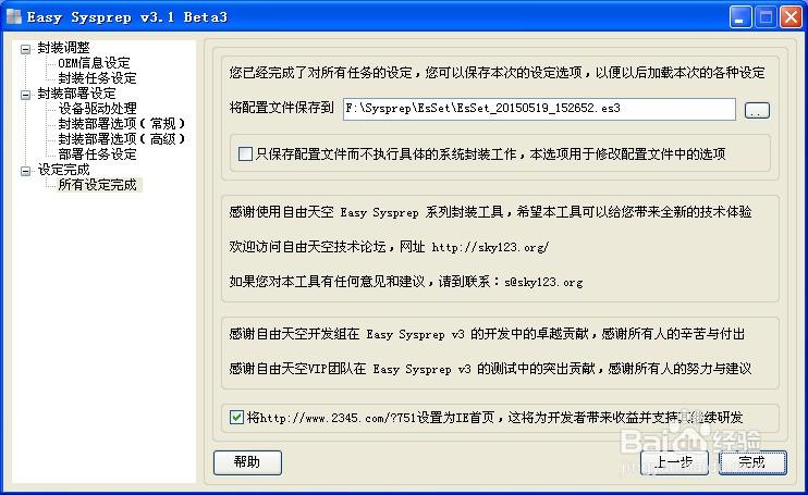 xp系统封装以后怎么制作成GHO格式使用